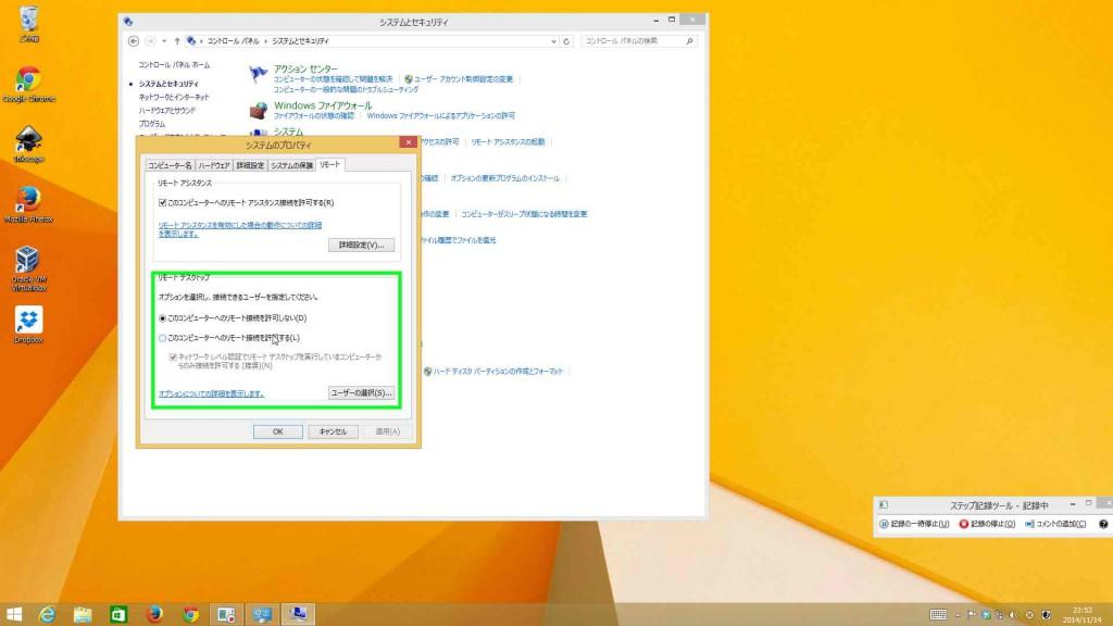 remotedesktop-step2