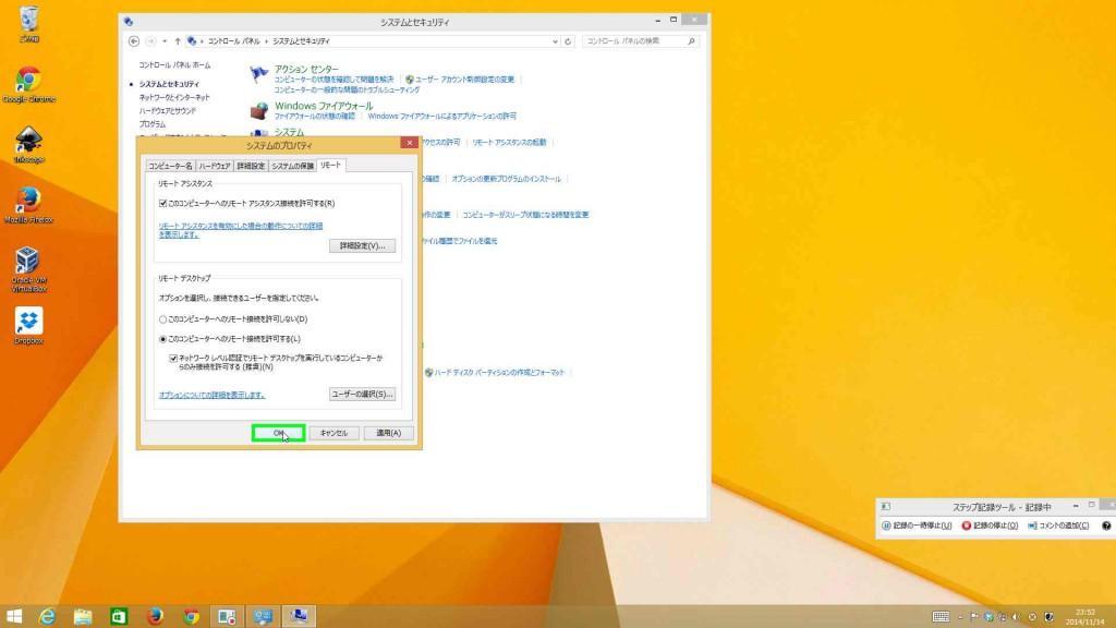 remotedesktop-step4