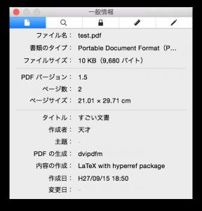 PDFメタデータ